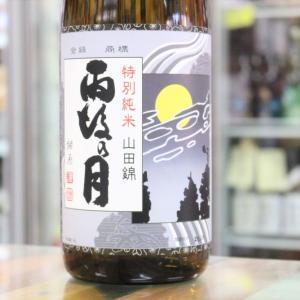 雨後の月 うごのつき 特別純米 山田錦  広島 相原酒造