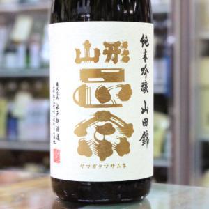 山形正宗 やまがたまさむね 純米吟醸 山田錦  山形 水戸部酒造