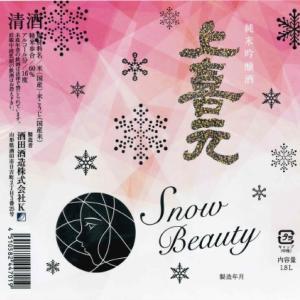 上喜元 じょうきげん 純米吟醸 Snow Beauty 山形 酒田酒造