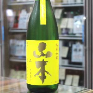 山本 やまもと 山廃 純米吟醸 サンシャインイエロー 秋田 山本酒造店