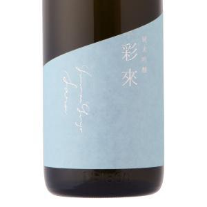 彩來 sara 純米吟醸 1.8L 埼玉 北西酒造 ※お一人(一グループ)様いずれかサイズ1本限