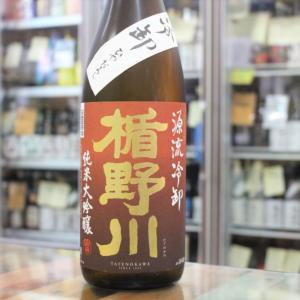 楯野川 たてのかわ 純米大吟醸 源流 げんりゅう 冷卸 1.8L 山形 楯の川酒造