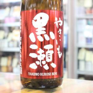 芋焼酎 紅やきいも黒瀬 紅 焼き芋焼酎 25度  鹿児島 鹿児島酒造
