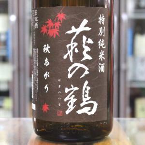 萩の鶴 はぎのつる 特別純米 秋あがり  宮城 萩野酒造