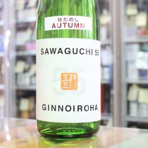 墨廼江 すみのえ 純米吟醸 SAWAGUCHI 55  秋たのし 宮城県内限定 墨廼江酒造