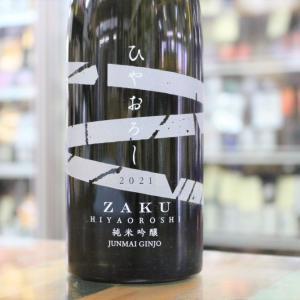 作 ZAKU ざく 純米吟醸 ひやおろし 750ml 三重 清水清三郎商店