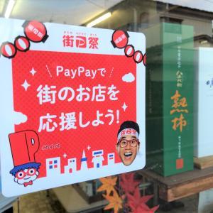 街のPayPay祭 対象店です!