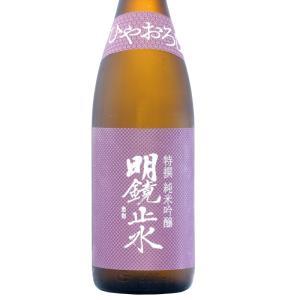 明鏡止水 めいきょうしすい 特撰 純米吟醸 ひやおろし  長野 大澤酒造