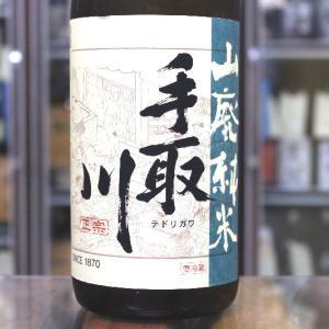 手取川 てどりがわ 山廃純米 ひやおろし  石川 吉田酒造店