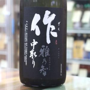 作 ZAKU ざく 純米大吟醸 雅乃智 みやびのとも 中取り 1.8L 三重 清水清三郎商店