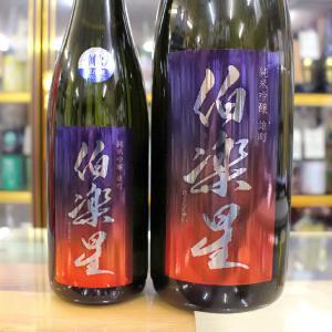 伯楽星 はくらくせい 純米吟醸 雄町  宮城 新澤醸造店