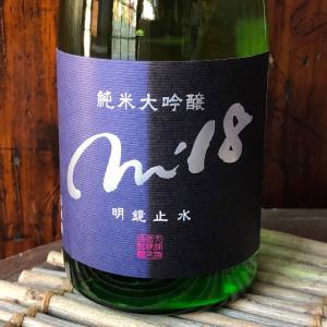 明鏡止水 めいきょうしすい 純米大吟醸 m'18  長野 大澤酒造