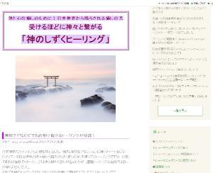 12/7★神戸のワークショップで「神のしずくヒーリング」施術者講習会開催です!