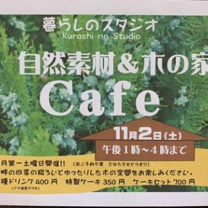 明日、「土曜カフェ」開催します。