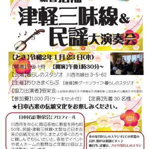 新春!!『津軽三味線と民謡』のご案内