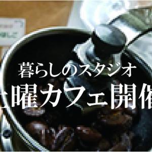 『土曜Cafe』 6月6日(土)より開催します!!