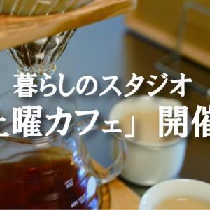 7月4日『土曜カフェ』 開催します!!