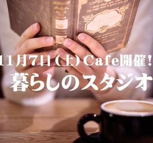11月7日(土)『第一土曜Cafe』開催します!!