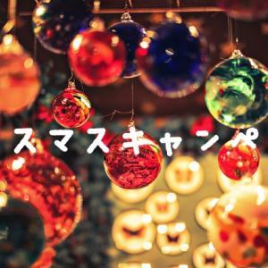 期間限定クリスマスキャンペーン☆