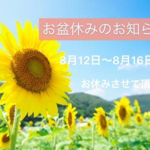 8月キャンペーン☆