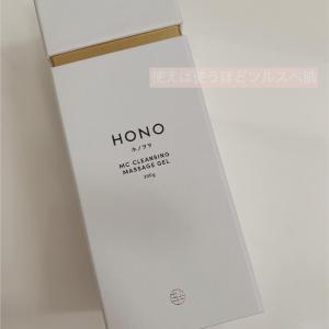 ホノヲヲ人気です☆