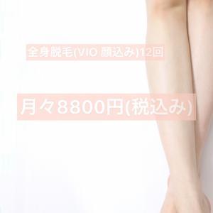 全身脱毛月々8800円!!&11月キャンペーンのお知らせ☆