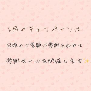 2月は特別☆感謝セール実施!
