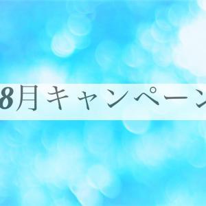 8月キャンペーン&痩身1周年記念キャンペーン!!