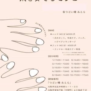 健康な爪の基準