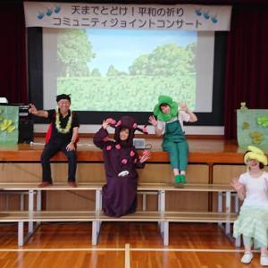 小学校ジョイントコンサート