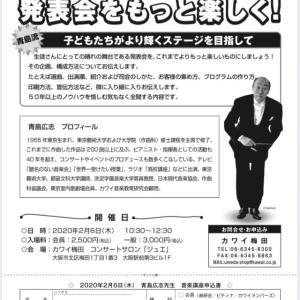 青島広志の発表会をもっと楽しく!