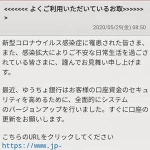 【注意!ゆうちょ銀行からの詐欺メール?あやしいお知らせがやってきた】