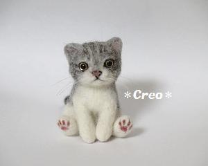 羊毛 小さなスコ座り猫