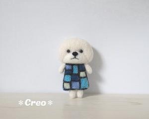 羊毛 涼やか色のビションブローチ
