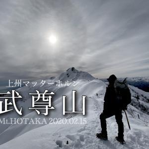 剣ヶ峰・武尊山 雪山ピストン-2020-02-15