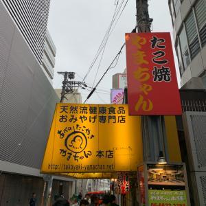 大阪旅行3日目 亀の湯