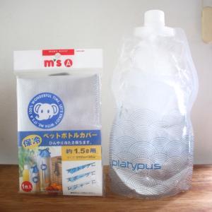 ハイドレーションの100均保冷ボトルケース