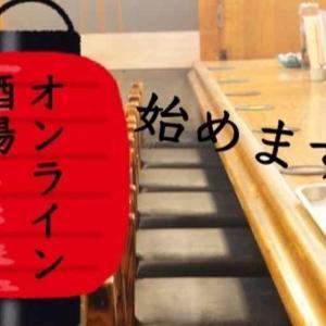 急きょオンライン酒場出演【ヒョージ】