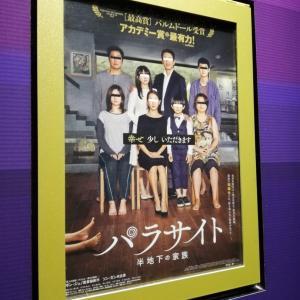 韓国映画パラサイト半地下の家族観てきました