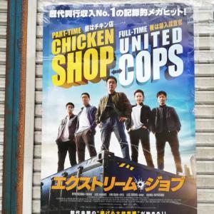 Netflixの新作韓国映画『エクストリームジョブ』観たら絶対食べたくなるよ~