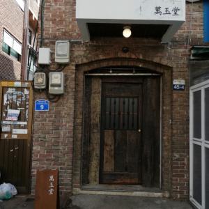 松理団通りのレトロカフェ~萬玉堂