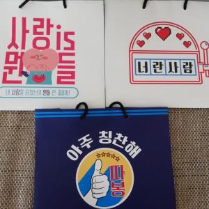 お買い物バックいろいろ~韓国ダイソーの可愛い紙バックは使える
