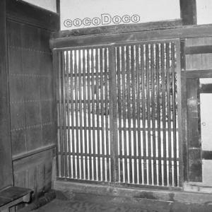 愛媛西条市 庄屋さんの玄関