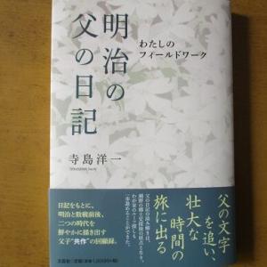友人の新刊書