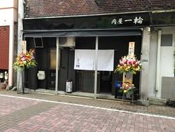2月15日オープン! #富士市 吉原 ホルモンの 一輪
