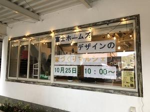 日曜日、♯マルシェ に来てね   #富士市 荒田島町