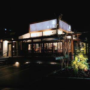 10月28日(水) グランドオープン! 和食ダイニング 『吉ト成』  #富士市 高嶺町