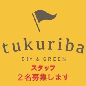 tukuribaスタッフ募集します!