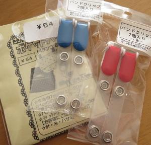 移動ポケット作る材料はバッチリ☆ いったい何個作るつもり?