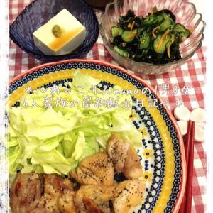 [118円]鶏もも肉の塩焼き献立